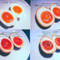 90℃ 半熟煮卵の低温調理 漬け込み時間比較実験